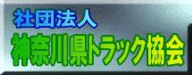 社団法人 神奈川県トラック協会