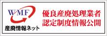 優良産廃処理業者 認定制度情報公開
