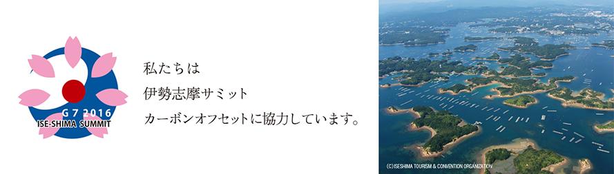 私たちは伊勢志摩サミット カーボンオフセットに協力しています。