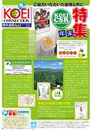 興栄通信68