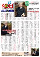 興栄通信71